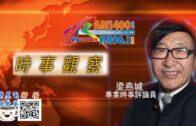 04012021時事觀察第2節–梁燕城:中西互割喉,西方用化骨棉掌傷自己