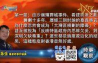 04142021時事觀察 第1節– 霍詠強:由沙嶺殯葬城事件、看建制派之亂
