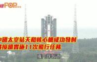 中國太空站天和核心艙成功發射 將接續實施11次飛行任務