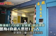 新蒲崗1200呎「星級場」辦音樂會 警拘4負責人票控115人