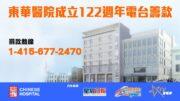 (直播)東華醫院成立122週年電台籌款