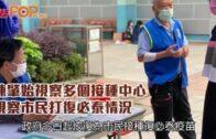 陳肇始視察多個接種中心 視察市民打復必泰情況