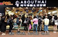 海關大舉搜查阿布泰 網民發起「懲罰」消費