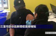(國)三藩市訪谷區新增疫苗接種點
