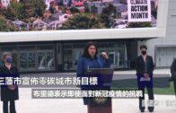 (國)三藩市宣佈零碳城市新目標