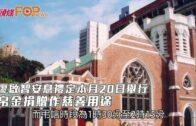 廖啟智安息禮定本月20日舉行 帛金捐贈作慈善用途