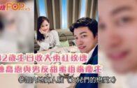 42歲生日收大束紅玫瑰 陳喬恩與男友甜蜜咀嘴慶生