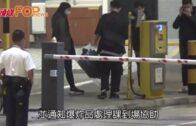 東院停車場外發現可疑物品 EOD拆彈機械人引爆