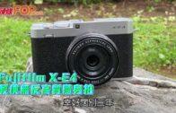 Fujifilm X-E4 輕便無反高質隨身拍