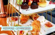 Häagen-Dazs™️ X 香港萬麗海景酒店 「繽紛果漾幻想曲」下午茶