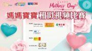 (直播)05-07-2021母親節特別節目:媽媽寶寶相似視頻比賽