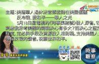 05242021時事觀察 — 余非 : 美籍華人退休法官鄧孟詩在美國倡議反冷戰、愛和平──華人之光
