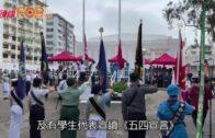 《世紀長征》在港台辦升旗禮 紀念五四運動102周年