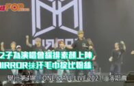 12子為演唱會綵排素顏上陣 MIRROR抺汗毛巾掟比粉絲