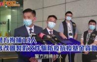 警方拘捕13人 涉改圖製假文件騙防疫抗疫基金資助