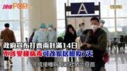 政府宣佈打齊兩針滿14日 不涉變種病毒可改家居檢疫7天