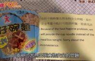 竹篙灣疑爆食物中毒 取消隔離餐僅提供杯麵