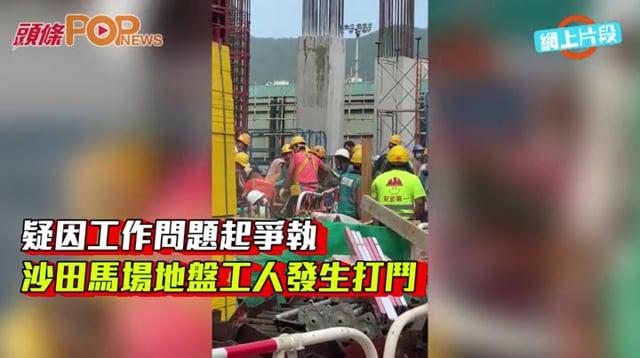 疑因工作問題起爭執 沙田馬場地盤工人發生打鬥