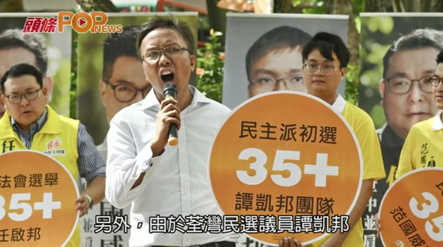 譚凱邦黎銘澤辭任區議員 李軒朗非妥為當選