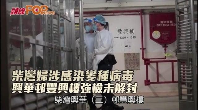 柴灣婦涉感染變種病毒 興華邨豐興樓強檢未解封