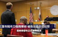 (粵)三藩市鬧市刀傷兩華婦 被告出庭否認控罪