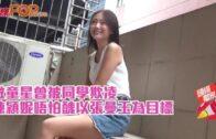 做童星曾被同學欺凌 陳穎妮唔怕醜以張曼玉為目標