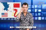 翔談:還是中美關係的問題