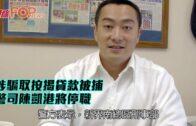 涉騙取按揭貸款被捕 警司陳凱港將停職