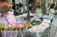 台灣《蘋果日報》宣布 報紙18日起停刊