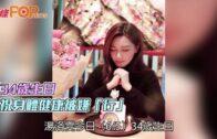 湯洛雯34歲生日 馬國明祝身體健康被嫌「行」