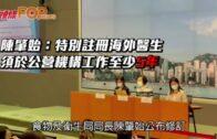 陳肇始:特別註冊海外醫生 須於公營機構工作至少5年