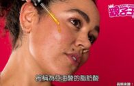 【5月11日親子Daily】玫瑰果油對皮膚的益處