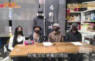 「光城者」7成員爆竊學校斷正 被國安處拘捕