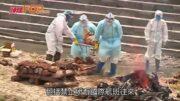 單日激增7660宗 尼泊爾街頭焚燒新冠患者遺體