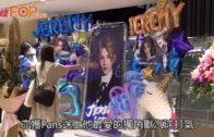 過百FANS排隊買紀念品 巨型花籃布陣「姜濤巷」最搶眼