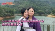 Lulu河背水塘母親節郊遊做乖女 兩小時極速叉電