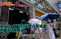 Neway旗下公司遭入稟清盤 排期7月杪聆訊