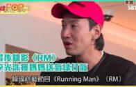 最後錄影《RM》 李光洙獲媽媽送氣球打氣