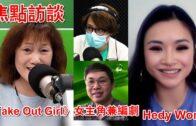 焦點訪談:專訪《Take Out Girl》女主角兼編劇Hedy Wong(一)