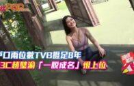 戶口兩位數TVB捱足8年 33C趙璧渝「一脫成名」恨上位