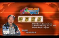 06012021時事觀察 第1節 — 陳煐傑 :共和黨邊沿人要鬥垮黨領導