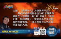 06072021時事觀察 — 霍詠強 :《覺醒年代》為陳獨秀平反?