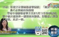 06162021時事觀察 — 余非 :快速文本閱讀駱惠寧講話;「結束一黨專政」是不必回應的偽議題