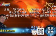 06282021時事觀察–  霍詠強 :「西門傳奇」:《煽風點火的日子》外傳