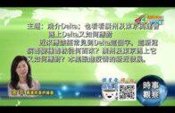 06282021時事觀察 — 余非 :淺介Delta;也看看廣州及東京奧運會遇上Delta又如何應對