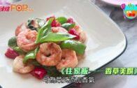 《住家飯——香草美饌》 羅勒豉油王炒蝦球