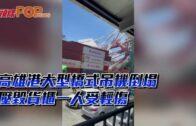 高雄港大型橋式吊機倒塌壓毀貨櫃一人受輕傷