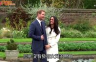 哈里與梅根誕女嬰 取名向女皇及戴妃致敬