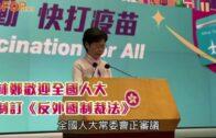 林鄭歡迎全國人大 制訂《反外國制裁法》