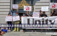 (粵)亞裔社區人士市府示威 促市府市參事會勿削警察預算
